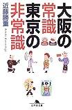 大阪の常識東京の非常識 (幻冬舎文庫)