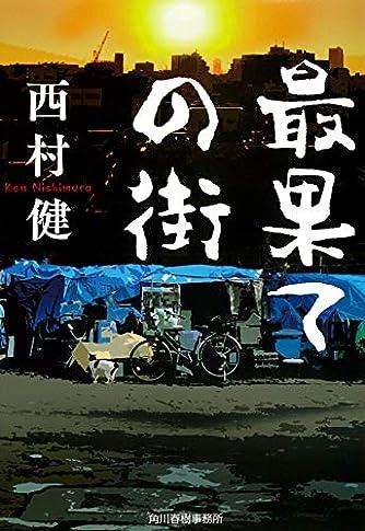 最果ての街 (ハルキ文庫 に 11-1)