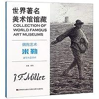 拥抱艺术(米勒速写作品赏析)/世界著名美术馆馆藏