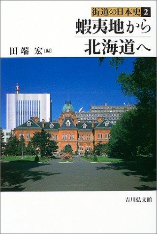 蝦夷地から北海道へ (街道の日本史)