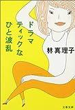 ドラマティックなひと波乱 (文春文庫)
