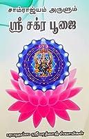 Saamrajyam Arulum Shri Chakra Poojai
