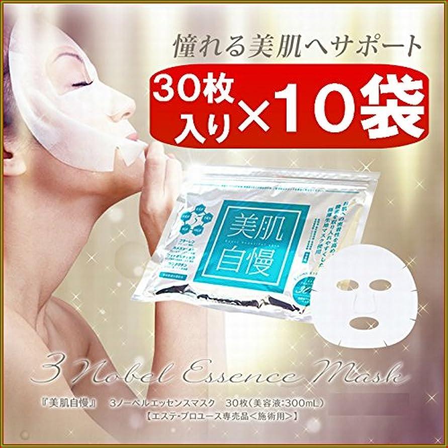 ジャムシリング教育学美肌自慢フェイスマスク 30枚入り ×超お得10袋セット 《エッセンスマスク、EGF、IGF、ヒアルロン酸、プラセンタ、アルブチン、カタツムリエキス、しみ、しわ》