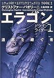 エラゴン 遺志を継ぐ者―ドラゴンライダー〈1〉 (ドラゴンライダー (1))