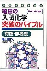 亀田の入試化学突破のバイブル〈有機・無機編〉―代々木ゼミ方式 単行本