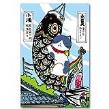 猫の歳時記ポストカード 「5月 皐」 鯉のぼり絵葉書 端午の節句