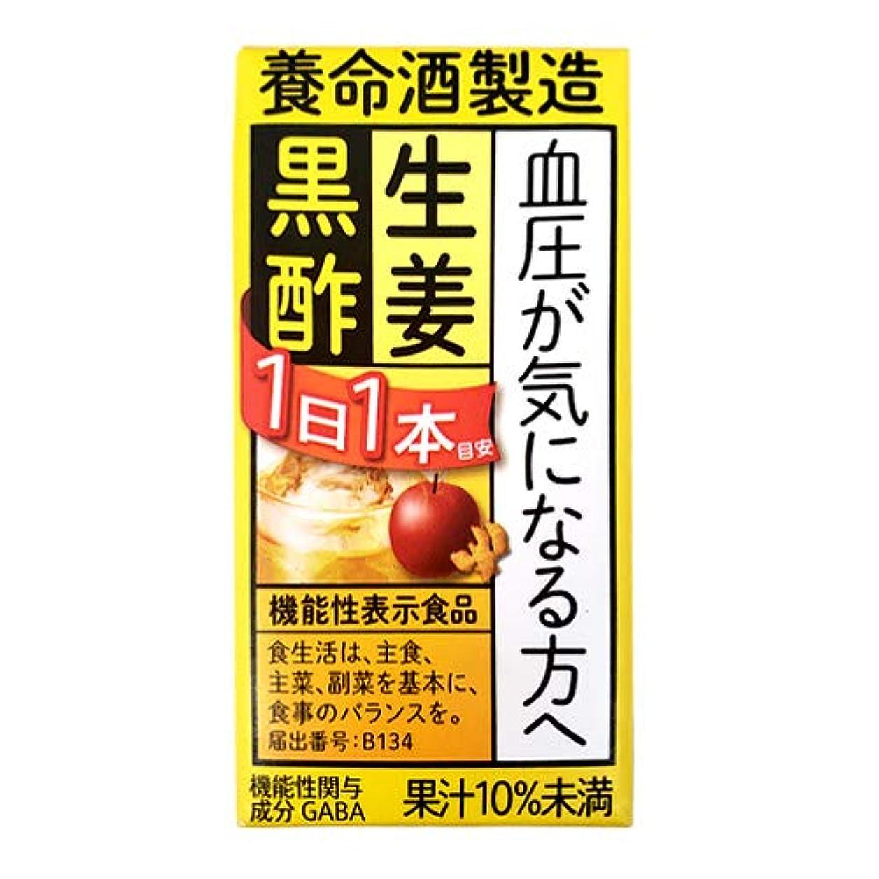 フルーティーモネ皮養命酒製造 生姜黒酢 125ml