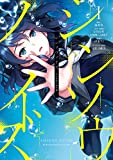 シンソウノイズ ~受信探偵の事件簿~ 1巻 (デジタル版ガンガンコミックスUP!)