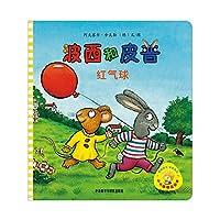 小小聪明豆绘本第1辑:波西和皮普:红气球