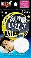 鼻呼吸でいびき防止テープ 寝る前に貼るだけ 日本製 鼻呼吸の習慣化 旅行先でも安心