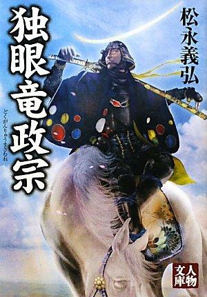 独眼竜政宗 (人物文庫)の詳細を見る