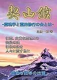 契山館: 霊魂学と霊的修行の会とは (MyISBN - デザインエッグ社)