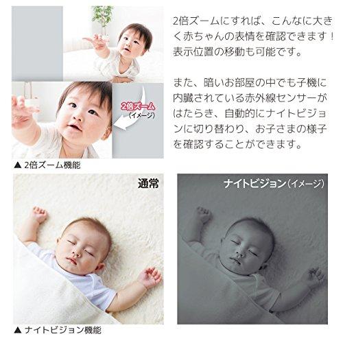 日本育児『デジタルカラースマートビデオモニターIII(5830001001)』