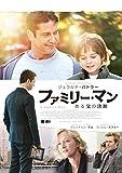 ファミリー・マン ある父の決断 DVD[DVD]