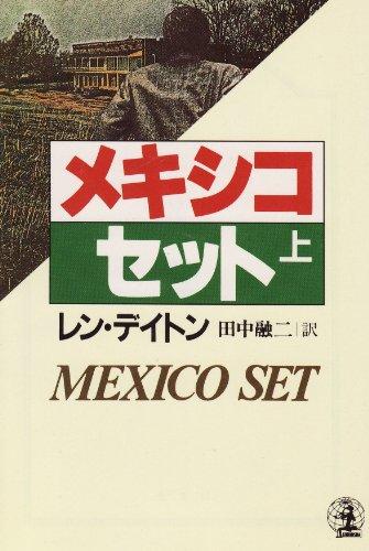 メキシコ・セット〈上〉 (光文社文庫―海外シリーズ)の詳細を見る