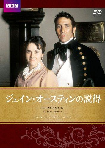 ジェイン・オースティンの説得 [DVD]