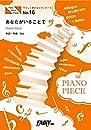 やさしく弾けるピアノピースPPE16 あなたがいることで / Uru  ピアノソロ 原調初級版/ハ長調版 ~TBS系 日曜劇場「テセウスの船」主題歌