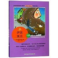 伊索寓言(3下)/小学生名家经典快乐阅读书系