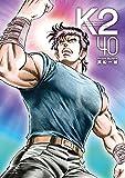 K2(40) (イブニングコミックス)