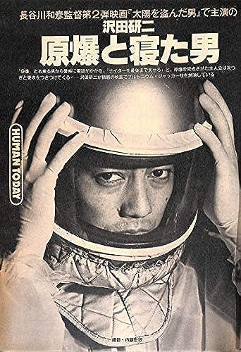 PLAYBOY 日本版 1979年9月号
