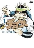 チェイサー (1) (ビッグコミックス)