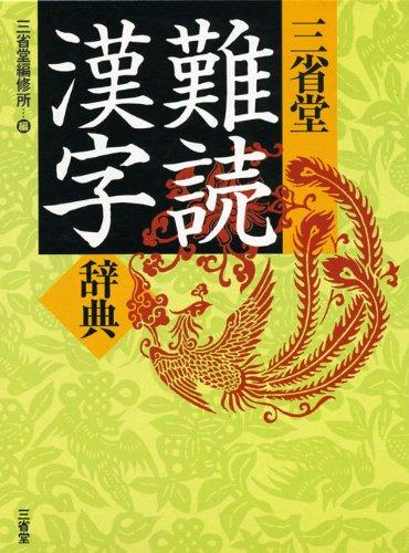 三省堂『難読漢字辞典』