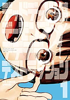 [浅野いにお]のデッドデッドデーモンズデデデデデストラクション(1) (ビッグコミックス)