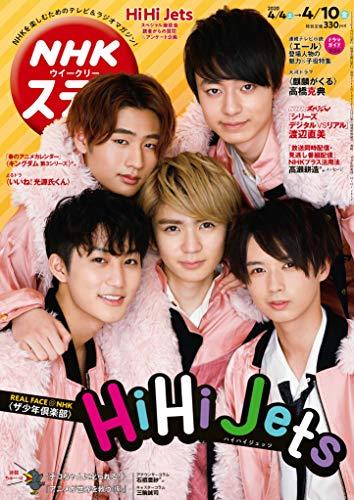 NHKウイークリーステラ 2020年 4/10号
