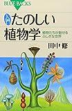 入門 たのしい植物学―植物たちが魅せるふしぎな世界 (ブルーバックス)