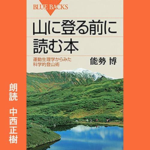 『山に登る前に読む本』のカバーアート