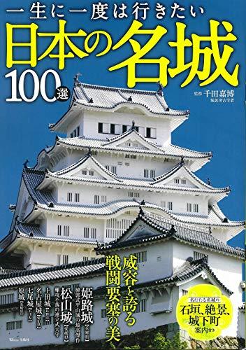 一生に一度は行きたい日本の名城100選 (TJMOOK)