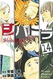 シバトラ(14) (週刊少年マガジンコミックス)
