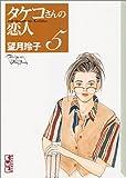タケコさんの恋人(5) (講談社漫画文庫)