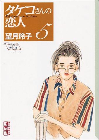 タケコさんの恋人(5) (講談社漫画文庫)の詳細を見る