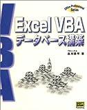 ExcelVBAデータベース構築 (Office Professional Series)