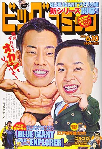 ビッグコミック 2020年 6/10 号 [雑誌]