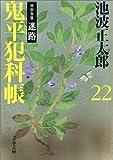 新装版 鬼平犯科帳 (22) (文春文庫)