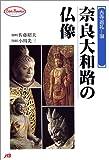 奈良大和路の仏像 JTBキャンブックス