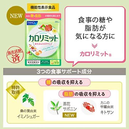 ファンケル(FANCL)(新)カロリミット(約30回分)90粒[機能性表示食品]サプリメント