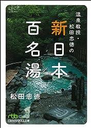 新日本百名湯