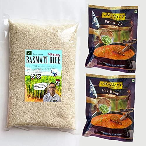 ★ 米 バスマティライス 1kg と Mother's Recipe カレーペースト パウバジ 100g 2袋