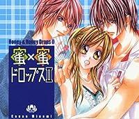 蜜×蜜ドロップス 【ドラマCDII】 (<CD>)