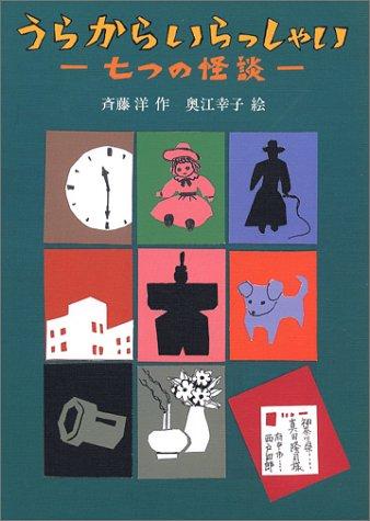 うらからいらっしゃい―七つの怪談 (偕成社ワンダーランド (30))