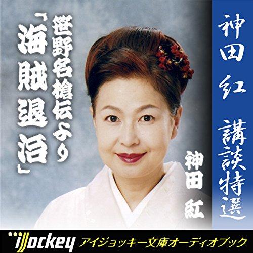 『神田 紅 講談特選 笹野名槍伝より「海賊退治」』のカバーアート