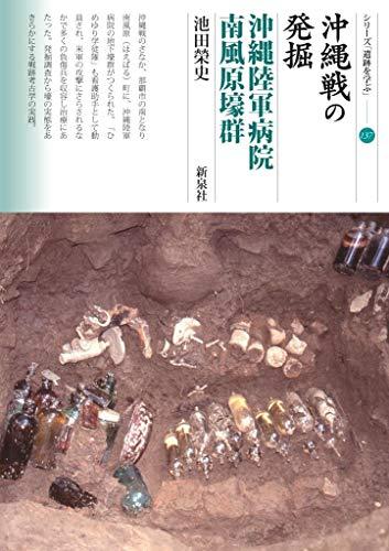 沖縄戦の発掘 沖縄陸軍病院南風原壕群 (シリーズ「遺跡を学ぶ」137)