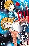 絶叫学級 転生 13 (りぼんマスコットコミックス)
