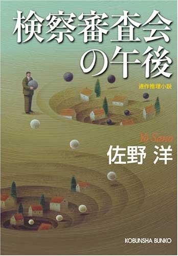 検察審査会の午後 (光文社文庫)