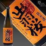 出羽桜酒造 出羽桜 出羽の里 純米 720ml【お取寄せ品】2~3週間お時間かかることがあります。