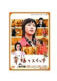幸福のスイッチ[DVD]