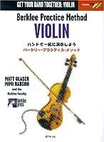 バンドで一緒に演奏しよう バークリープラクティスメソッド/ヴァイオリン CD付